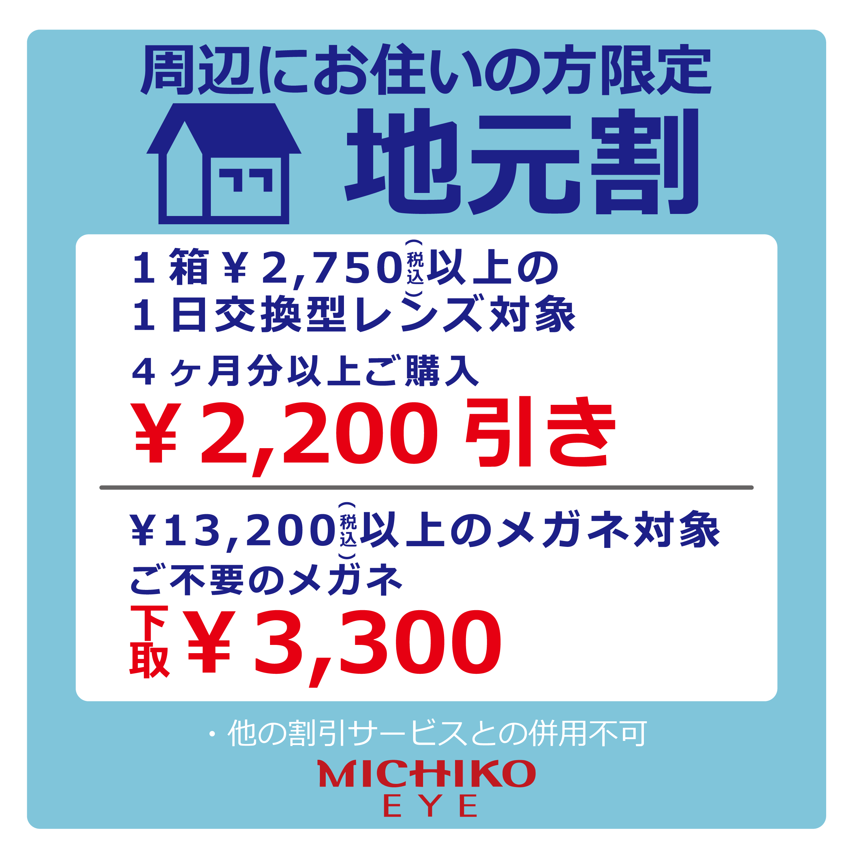 【キャンペーン】地元割
