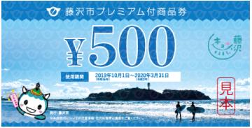 藤沢市プレミアム付商品券 取り扱い開始致しました。