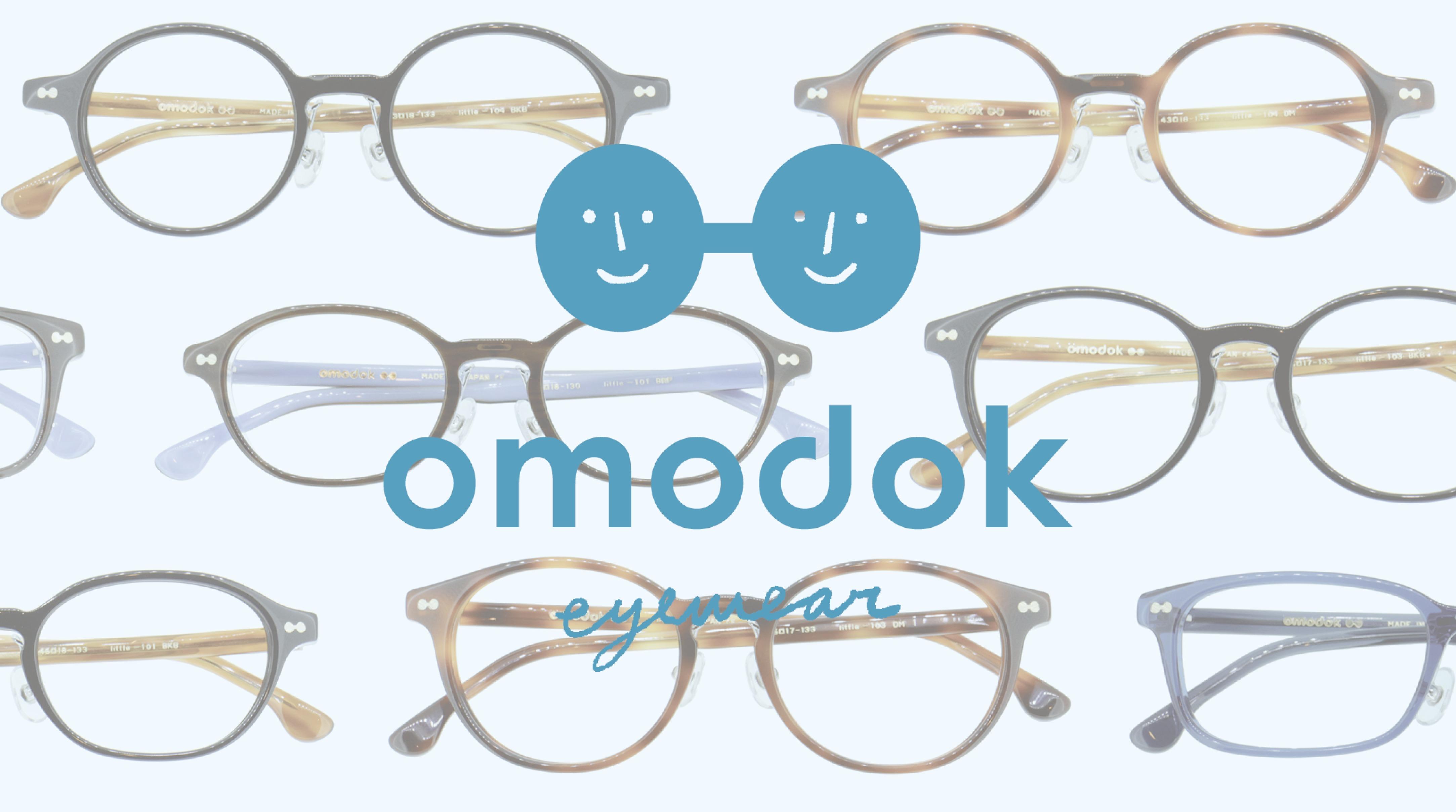 こどもメガネ『omodok/オモドック』のご紹介。